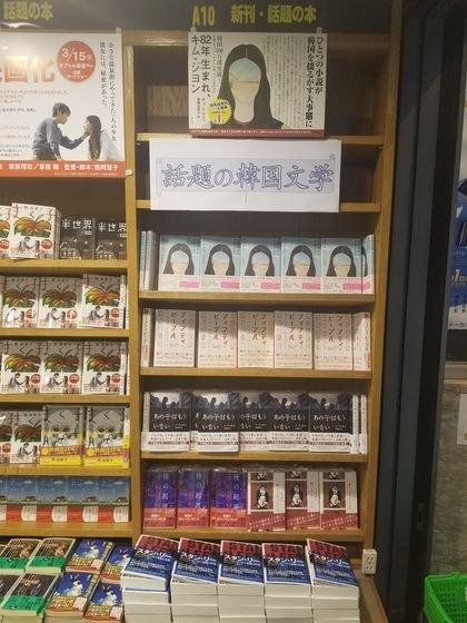 지난 19일 도쿄 신주쿠의 대형서점 키노쿠니야에 마련된 한국문학 특별코너. 윤설영 특파원
