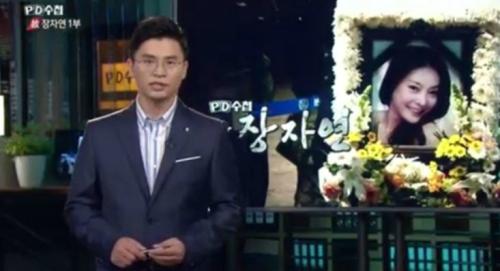 지난해 7월 MBC 시사 프로그램 'PD수첩'은 이른바 '장자연 문건' 관련 보도를 통해 이 문건에 게재된 것으로 확인된 유력 인사의 실명을 공개해 사회적 파문을 불러 일으켰다.