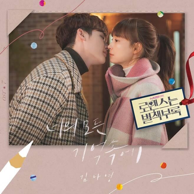 ▲ 가수 김나영이 부른 '로맨스는 별책부록' 삽입곡이 공개됐다. 제공|카카오M