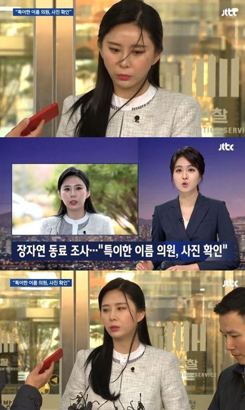 윤지오 / 사진=JTBC 뉴스