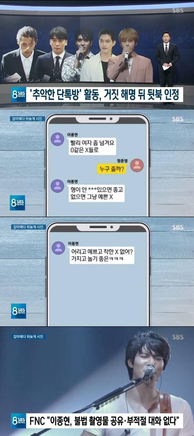 ▲ SBS '8뉴스' 14일 방송화면 캡처
