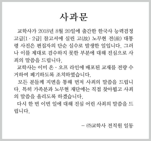 교학사가 홈페이지에 올린 사과문