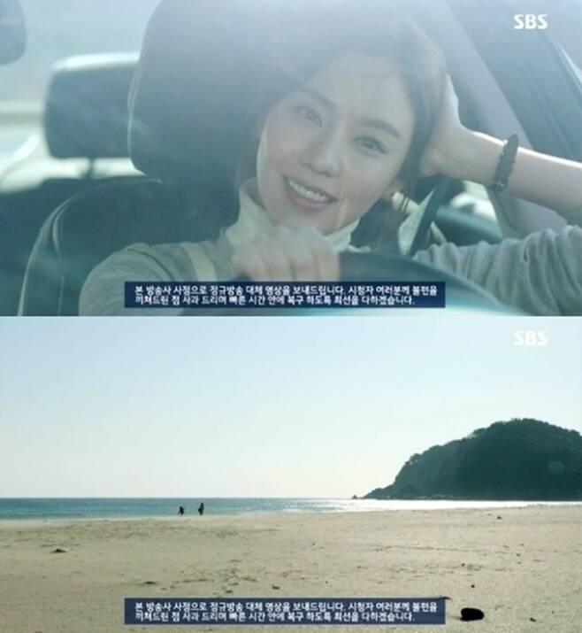 ▲ SBS 드라마 '펀치' 방송사고 장면. 방송화면 캡처
