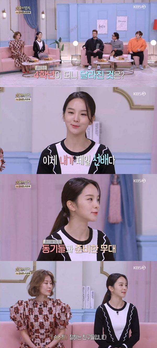 KBS 2TV '불후의 명곡' 방송 화면 캡처© 뉴스1