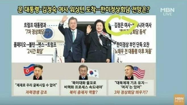 지난 11일 방송된 MBN