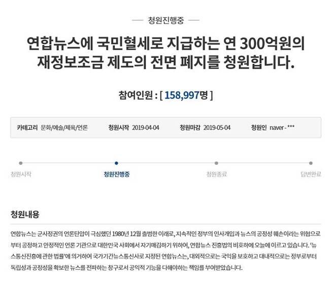 지난 4일 청와대 국민청원 홈페이지에 올라온 '연합뉴스에 국민 혈세로 지급하는 연 300억원의 재정보조금 제도의 전면 폐지를 청원합니다'라는 제목의 청원 (사진=청와대 국민청원 홈페이지 캡처)