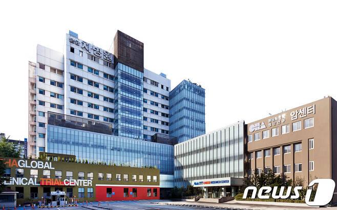 분당차병원.© News1