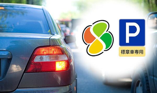 70세 이상 운전자가 차량 앞뒤에 붙이도록 한 고령운전자 표시(왼쪽)와 고령자전용 주차공간 표시. /큰 사진=이미지투데이