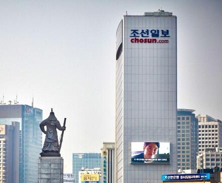 조선일보 사옥