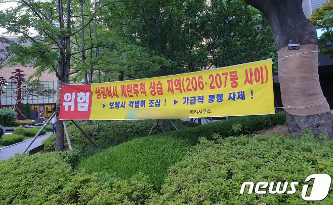 해당 아파트에 붙은 계란 투척 주의 현수막 © 뉴스1