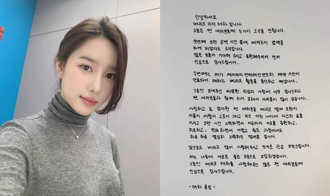 ▲ 27일 팀 탈퇴를 발표한 베리굿 태하. 출처ㅣ태하 인스타그램
