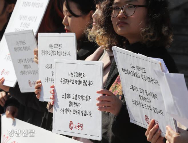 우리는 왜 약자인가 지난 3월8일 세계여성의날을 맞아 학생들이 서울 세종문화회관에서 '스쿨미투 성폭력의 역사를 끝내자' 캠페인 계획을 밝히고 있다. 강윤중 기자