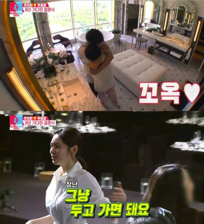 ▲ 24일 방송된 SBS '너는 내 운명-동상이몽2'에 추자현-우효광 부부가 등장했다. 방송화면 캡처