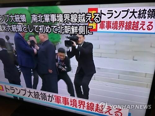 (도쿄=연합뉴스) 김병규 특파원 = 30일 일본 공영방송 NHK가 도널드 트럼프 미국 대통령이 판문점에서 김정은 북한 국무위원장과 만나는 장면을 생중계하고 있다.