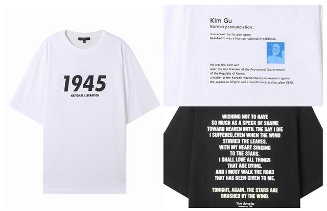 국내 SPA브랜드 '탑텝'이 내달 15일 광복절을 기념해 출시한 티셔츠. 탑텐 제공