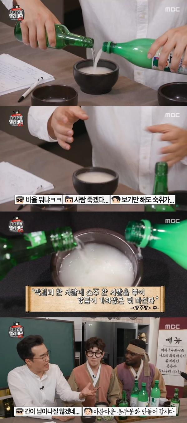 마이 리틀 텔레비전2 / 사진=MBC 마이 리틀 텔레비전2