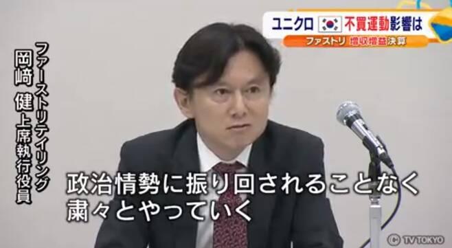 유니클로 일본 본사인 패스트리테일링의 최고재무책임자(CFO) 오카자키 타케시는 지난 11일 일본 도쿄에서 열린 결산 설명회에서 한국에서 벌어진 불매운동이 매출에 영향을 주고 있다면서도 영향력이 오래가진 않을 것이라고 말했다. 2019.7.13 티비도쿄 화면 캡처