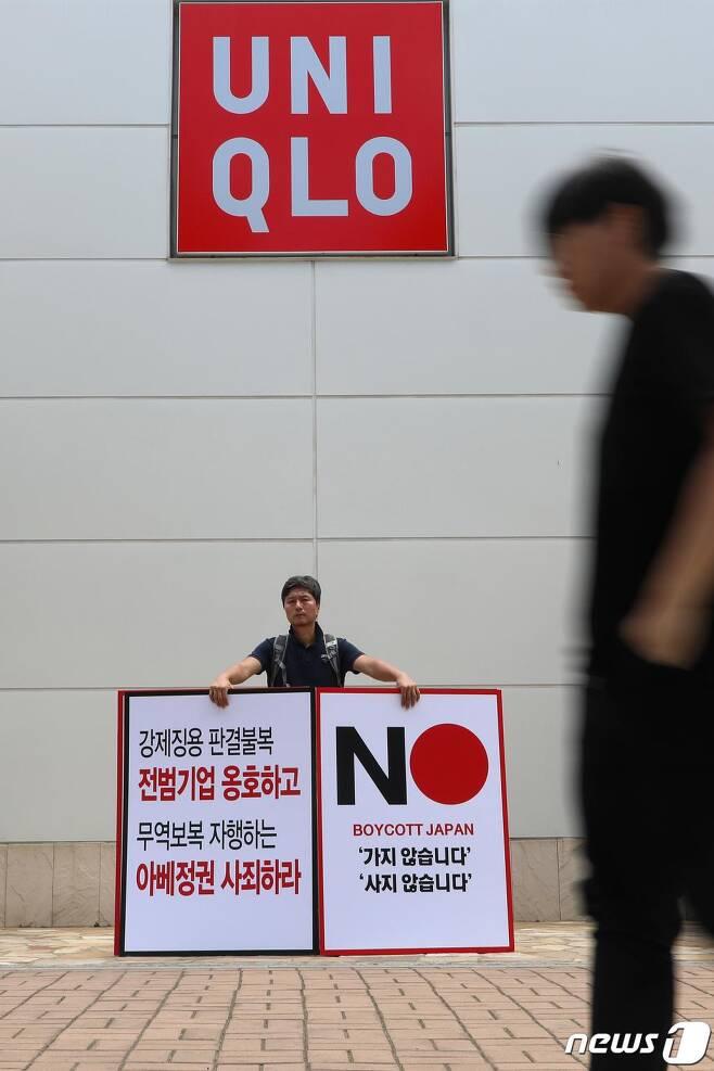 7일 오후 대구 달서구의 한 유니클로 매장 앞에서 지역 주민들이 일본 기업 불매운동 릴레이 1인 시위에 참여하고 있다. 2019.7.7/뉴스1