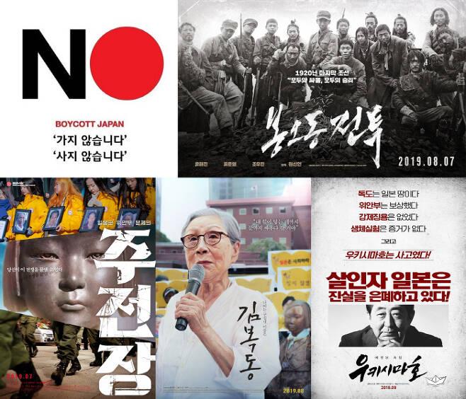 '일본 불매 운동' 시위 앰플런과 개봉을 앞둔 항일 관련 다큐멘터리와 영화 포스터.