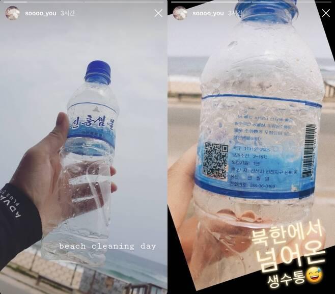 ▲ 소유가 북한 생수통을 주웠다. 출처l소유 SNS