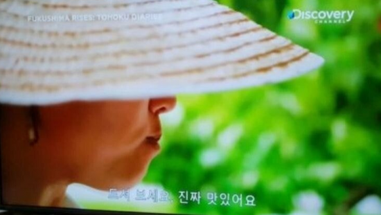 한국인 최초의 우주인 이소연 씨가 지난해 11월 디스커버리 방송에 출연, 후쿠시마를 방문해 복숭아를 먹고 있다. 사진=온라인 커뮤니티 캡처