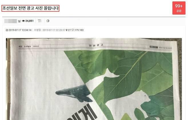 한 커뮤니티에 올라온 조선일보 광고 불매운동 참여 게시글. (사진=커뮤니티 캡처)