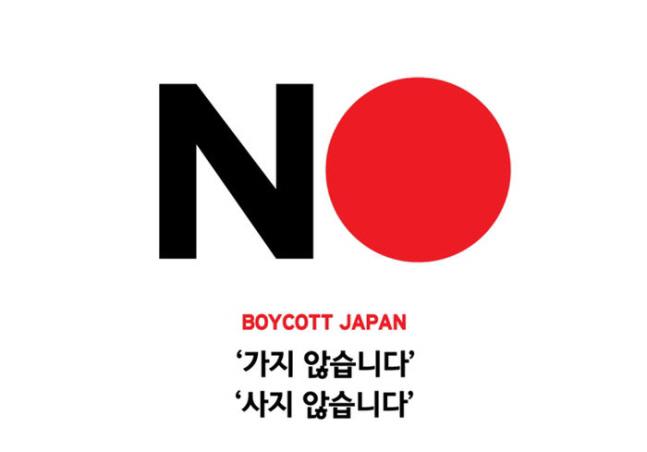 일본 제품 불매운동 로고