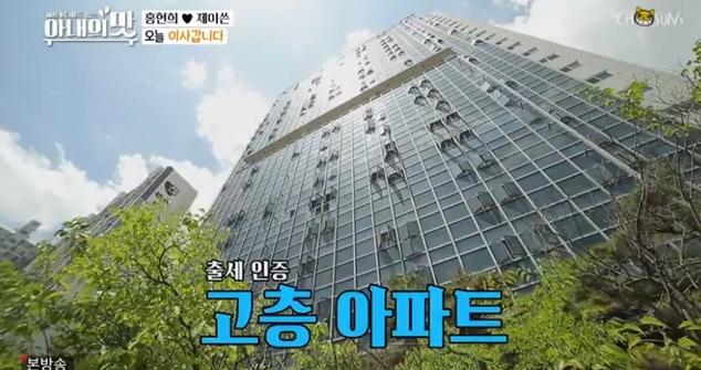 홍현희 제이쓴 고층아파트. /사진=TV조선 아내의 맛 방송 캡처