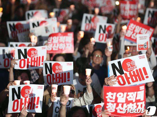 10일 오후 서울 종로구 옛 일본대사관 앞에서 열린 '아베규탄 4차 촛불 문화제'에서 시민들이 촛불을 들고 구호를 외치고 있다. 2019.8.10/뉴스1 © News1 황기선 기자