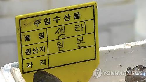 일본산 수산물 [연합뉴스 자료 사진]  기사 내용과 직접 관련 없는 참고용 자료 사진임