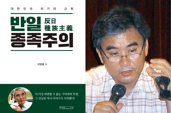 이영훈 서울대 전 교수(오른쪽)와 최근 펴낸 책 <반일 종족주의>