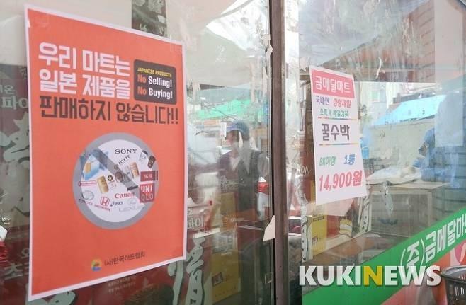 중소마트 등에 붙어있는 일본 제품 불매운동 알림 문구