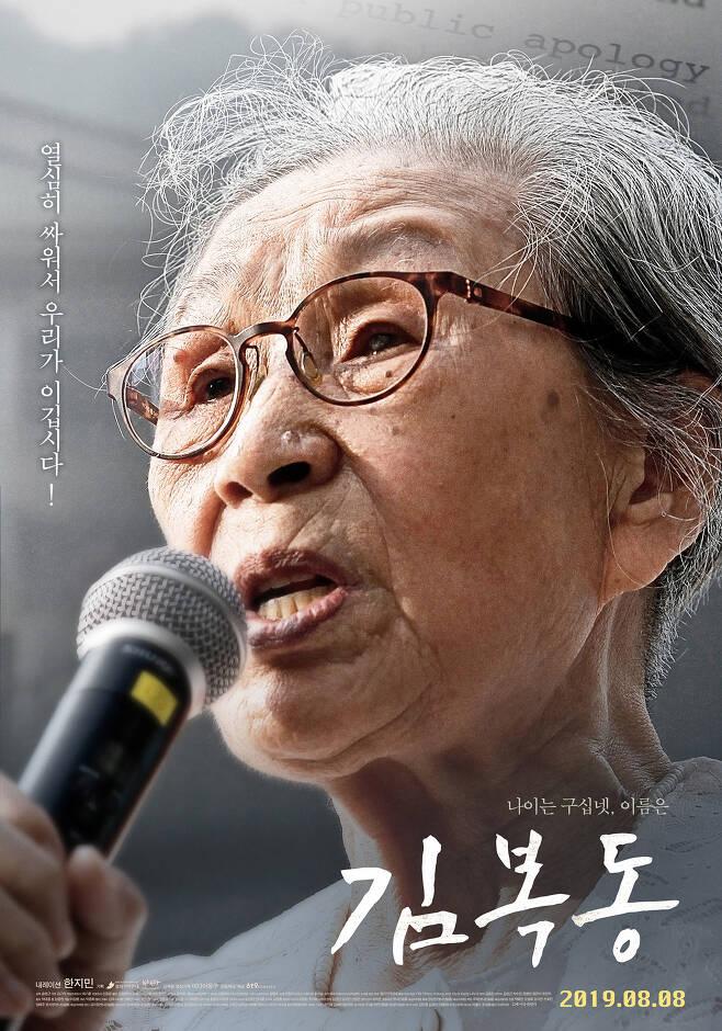 '김복동' 포스터 © 뉴스1