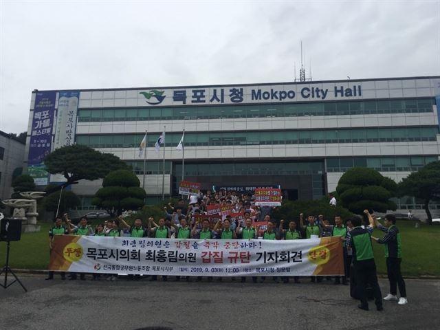 전국통합공무원노조와 목포시지부 공직자 200여명이 3일 목포시청에서 시의회 최홍림 의원 규탄대회를 가졌다. 독자 제공