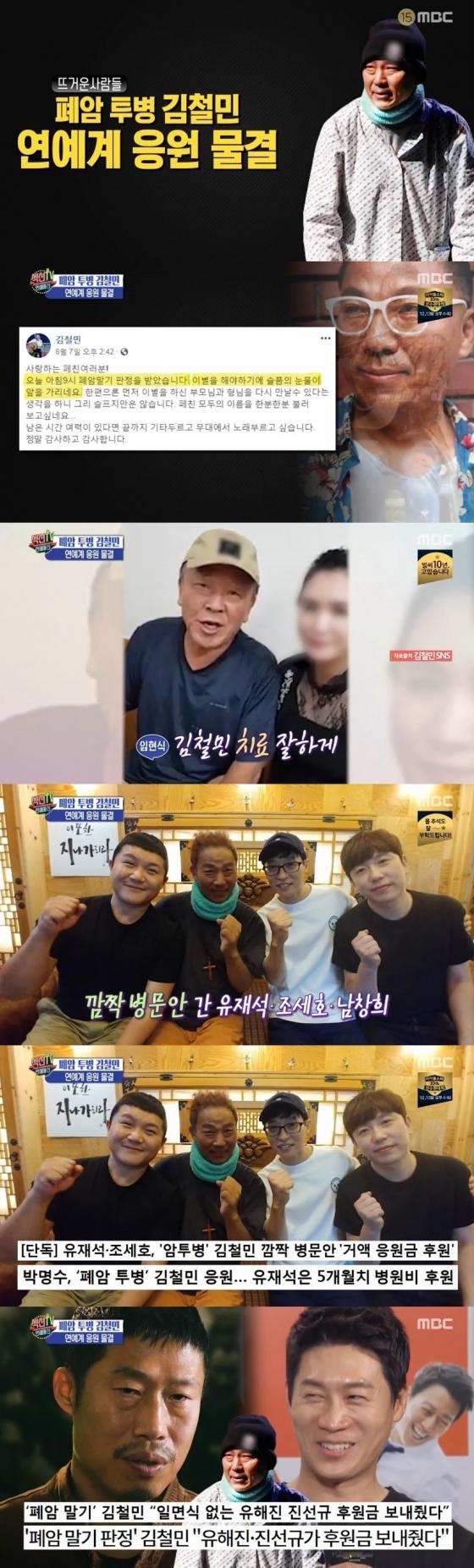 /사진=MBC 예능 프로그램 '섹션 TV 연예통신' 캡처