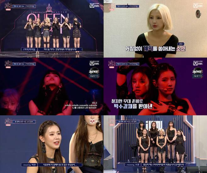 Mnet '퀸덤' 방송 화면 캡처 © 뉴스1