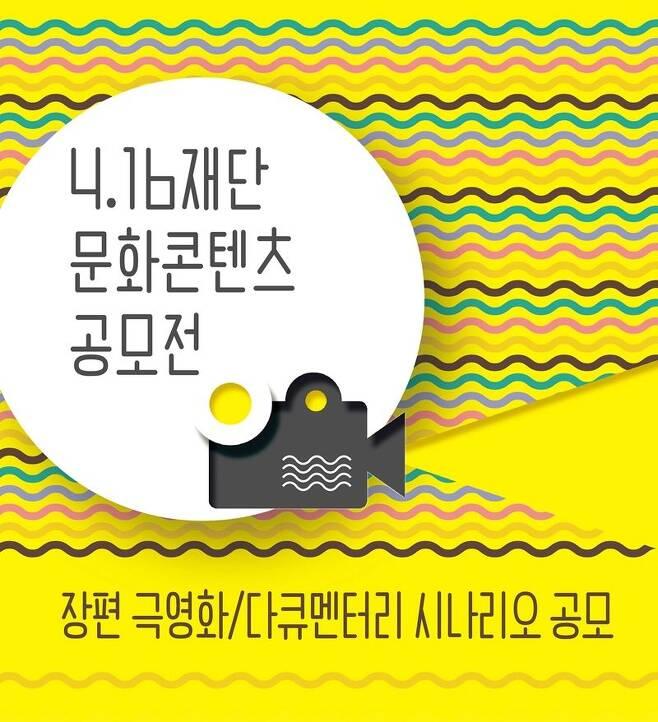 오는 10월 28일부터 11월 11일까지 진행되는 '4.16재단 문화콘텐츠 공모전' (사진=4.16재단 제공)