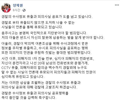 사진=자유한국당 장제원 의원 페이스북 캡처