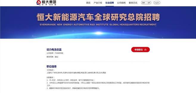 중국 헝다그룹이 배터리 연구개발 인력을 채용하면서 자격 요건으로