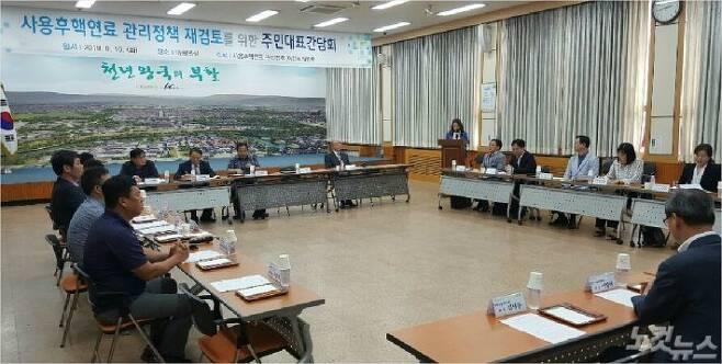 지난 10일 경주시청 대회의실에서 '사용후핵연료 관리정책 재검토를 위한 주민대표간담회'가 열리고 있다. 문석준 기자