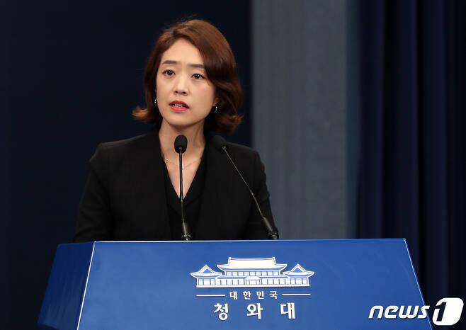 고민정 청와대 대변인2019.9.9/뉴스1 © News1 박세연 기자