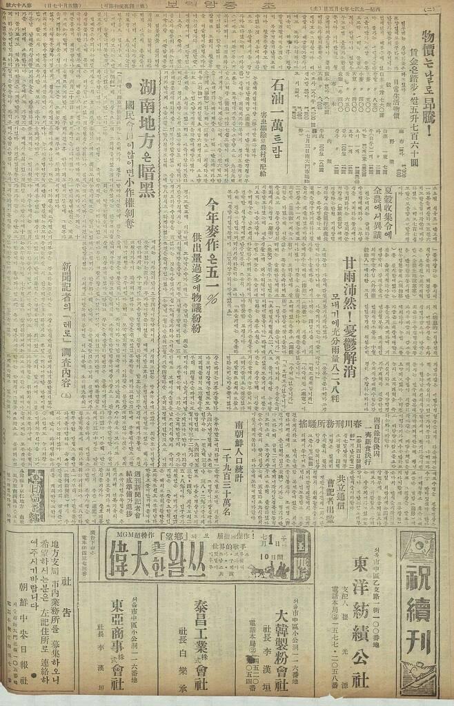 우익 청년단체의 테러가 극심했던 호남지역을 현지 취재해서 쓴 <조선중앙일보>(1947.7.5) 지면. 국립중앙도서관 소장