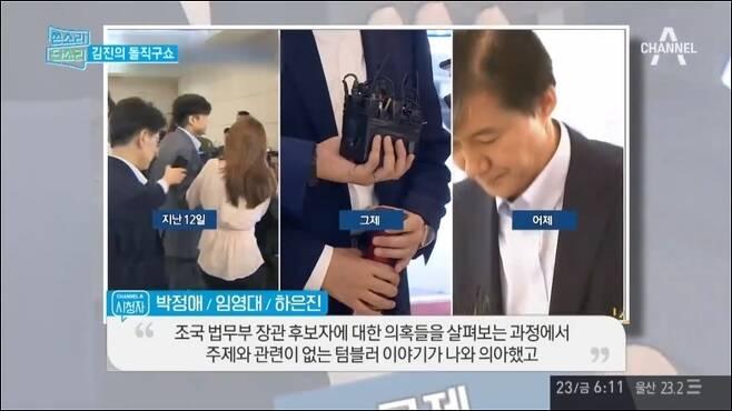 ▲ 지난달 23일 방영된 채널A '시청자마당' 화면 갈무리.