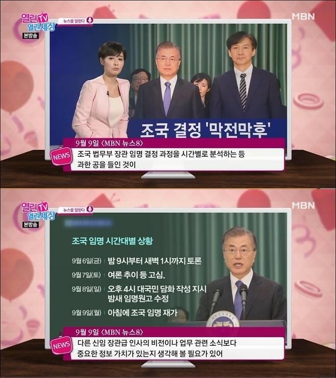 ▲ 지난 20일 방영된 MBN '열린TV 열린세상' 화면 갈무리.