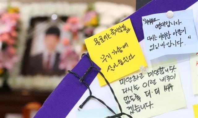 올해 2월 7일 서울 종로구 서울대병원 장례식장에 마련된 고 김용균씨의 빈소에 시민들의 추모 메모가 붙어 있다. 연합뉴스