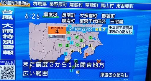 지진발생을 알리는 NHK 방송.