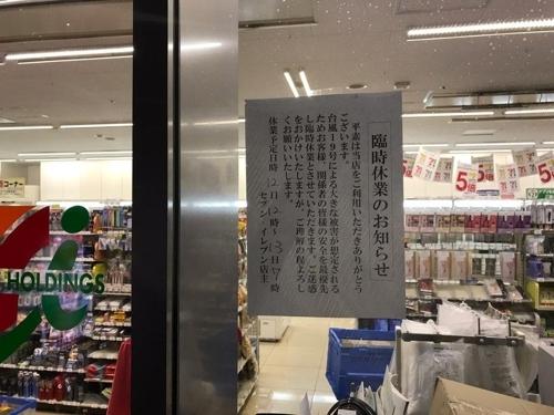태풍 피해 우려에 영업 중단 알리는 日편의점 (도쿄=연합뉴스) 김병규 특파원 = 대형 태풍 하기비스가 접근하며 일본에 큰 피해를 줄 것으로 우려되는 가운데 11일 도쿄(東京) 도요스(豊洲)의 한 편의점에 태풍의 영향으로 12일 영업을 중단한다는 안내문이 붙어 있다. 2019.10.11     bkkim@yna.co.kr