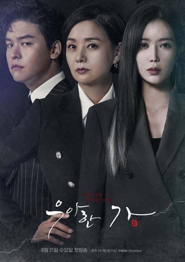 '우아한 가' 포스터 /사진=MBN 제공