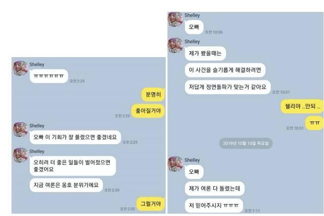 ▲ 권혁수 측이 공개한 권혁수와 구도쉘리의 카카오톡 대화.