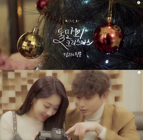 '둘만의 크리스마스' 뮤직비디오 캡처